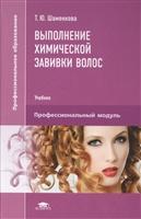 Выполнение химической завивки волос. Учебник. Профессиональный модуль