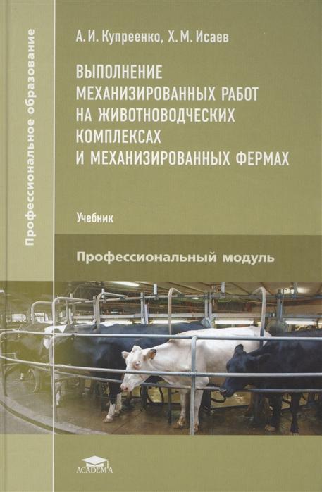 Выполнение механизированных работ на животноводческих комплексах и механизированных фермах Учебник