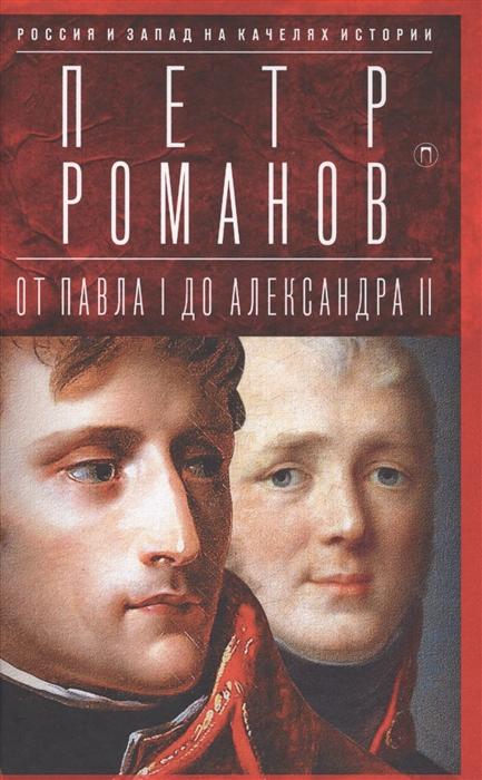 цена Романов П. Россия и Запад на качелях истории От Павла I до Александра II онлайн в 2017 году