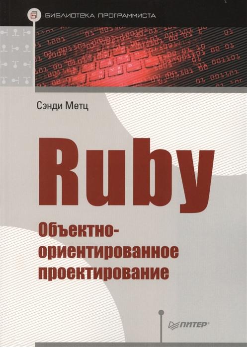 Метц С. Ruby Объектно-ориентированное проектирование