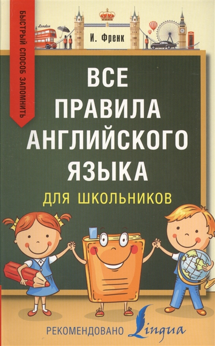 Вренк И. Все правила английского языка для школьников и френк как запомнить все правила английского языка для школьников