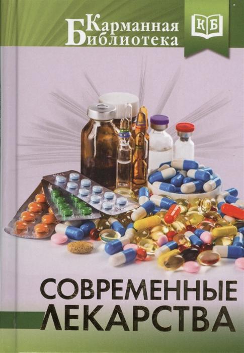 Аляутдин Р., Переверзев А. (ред.) Современные лекарства