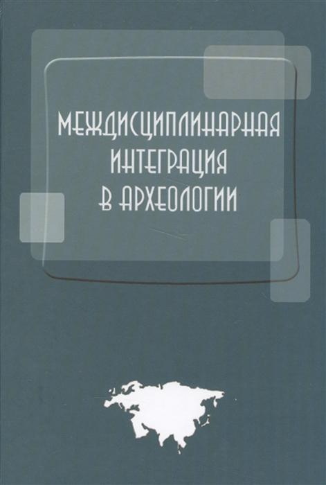 Черных Е. (ред.) Междисциплинарная интеграция в археологии савостина е всесильный случай великие моменты в греческой археологии isbn 9785906190536
