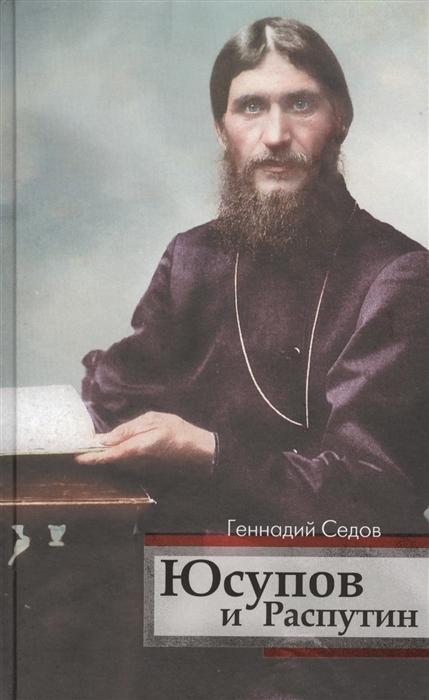 Юсупов и Распутин