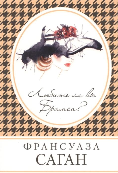 Саган Ф. Любите ли вы Брамса