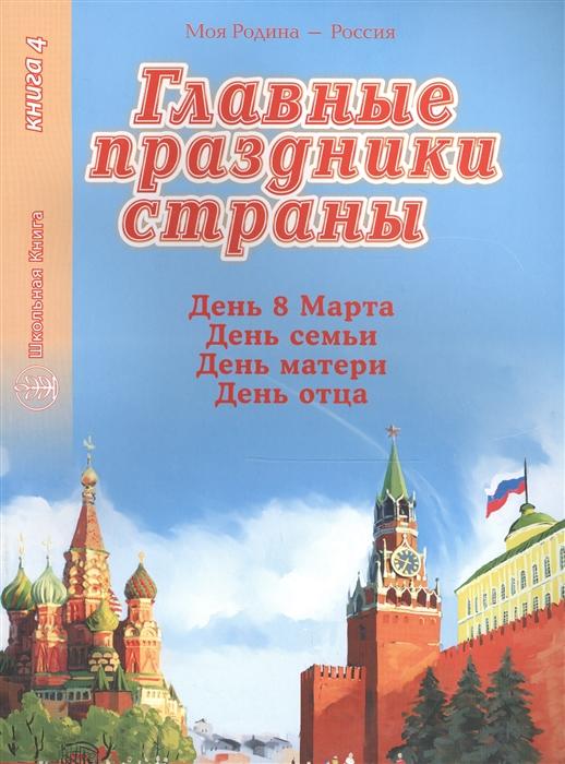 Главные праздники страны Книга 4 День 8 марта День семьи День матери День отца