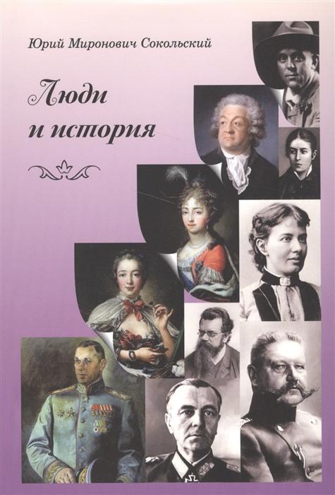 Люди и история