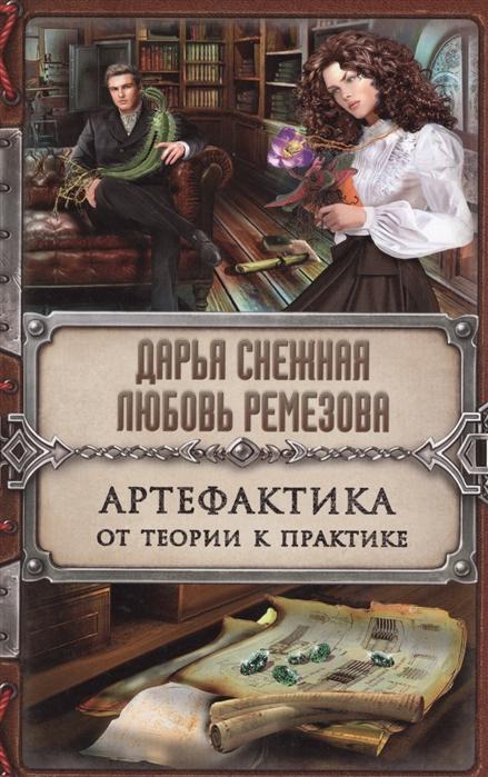 Снежная Д., Ремезова Л. Артефактика от теории к практике ася ремезова сказка темноты