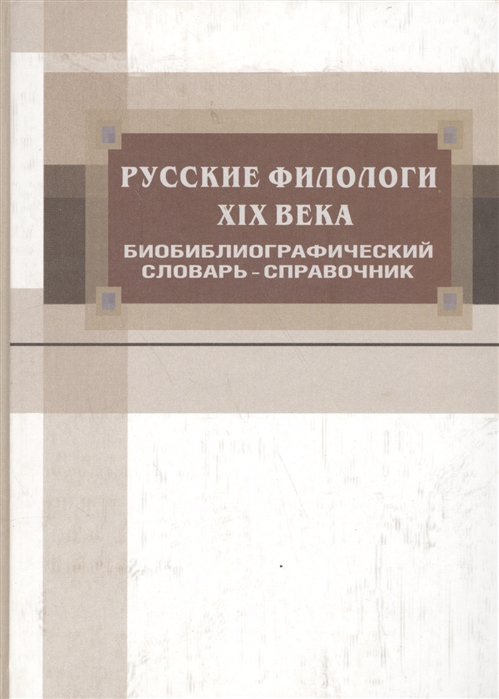 Русские филологи XIX века Библиографический словарь-справочник