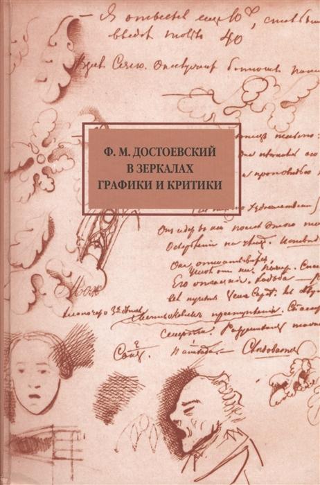 Гончарова Н. Ф М Достоевский в зеркалах графики и критики н с гончарова и м ф ларионов исследования и публикации