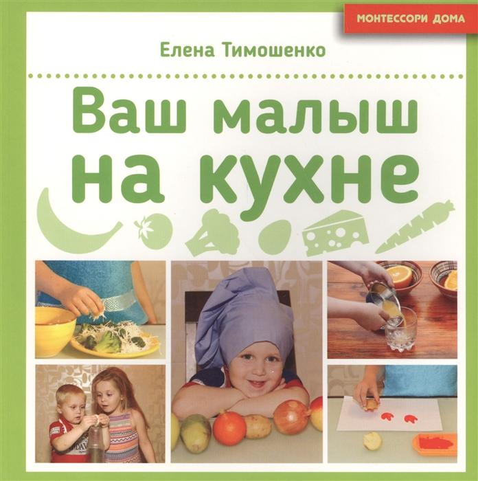 Тимошенко Е. Ваш малыш на кухне