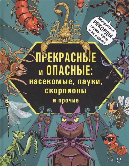 Лауманн М., Шмитт К. Прекрасные и опасные Насекомые пауки скорпионы и прочие кисть флейцевая matrix 83383 50х5мм