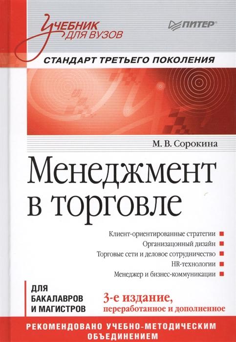 Сорокина М. Менеджмент в торговле Учебник баканов м ред аудит в торговле