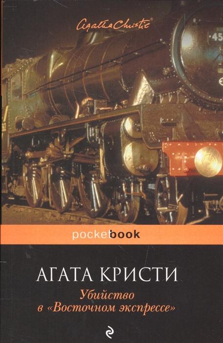 купить Кристи А. Убийство в Восточном экспрессе по цене 187 рублей