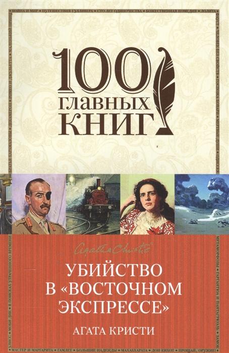 купить Кристи А. Убийство в Восточном экспрессе по цене 162 рублей
