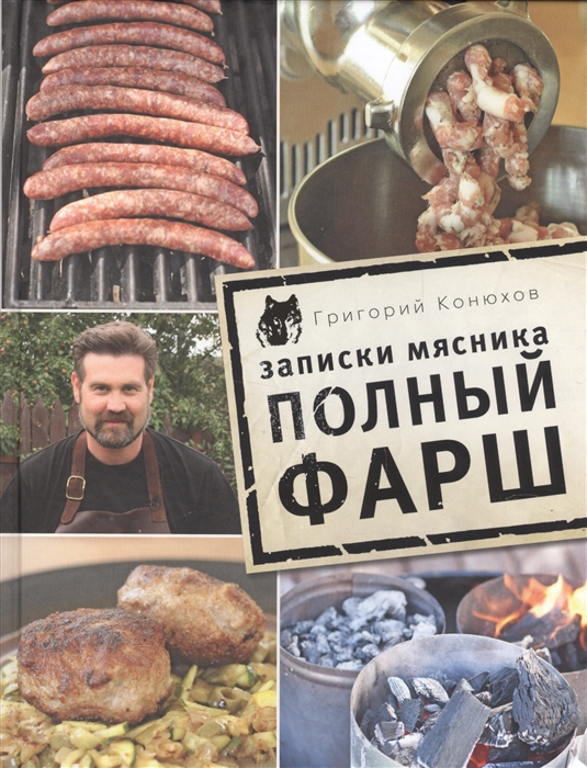 Конюхов Г. Записки мясника Полный фарш