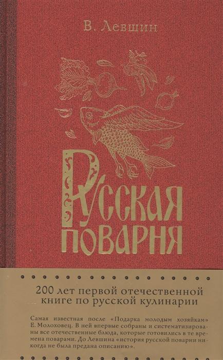 Левшин В. Русская поварня владимир левшин кот хвастун спектакль