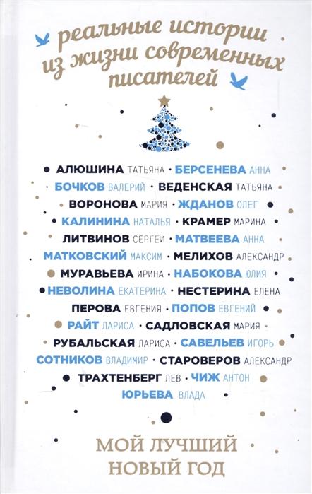 Алюшина Т., Берсенева А., Бочков В. И др. Мой лучший Новый год цены онлайн