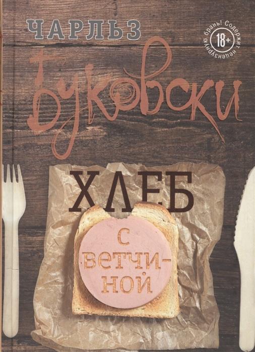 Буковски Ч. Хлеб с ветчиной Роман хлеб с ветчиной