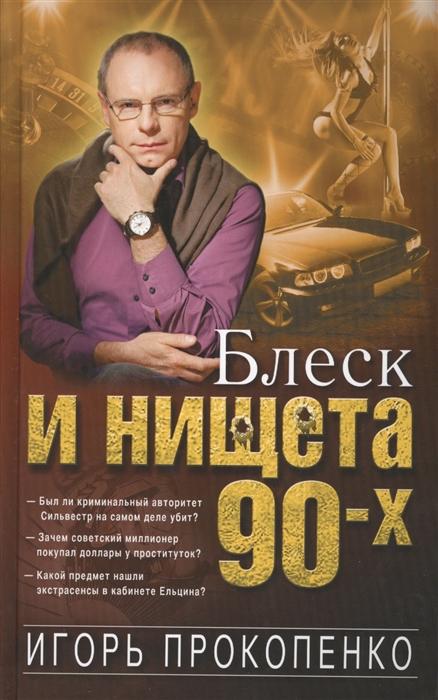 Фото - Прокопенко И. Блеск и нищета 90-х гарридо х христианский целибат величие и нищета