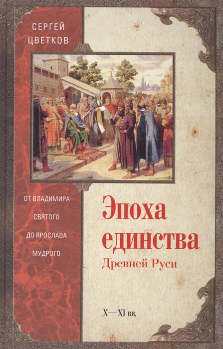 Цветков С. Эпоха единства Древней Руси X-XI вв От Владимира Святого до Ярослава Мудрого