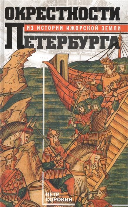 Сорокин П. Окрестности Петербурга Из истории Ижорской земли