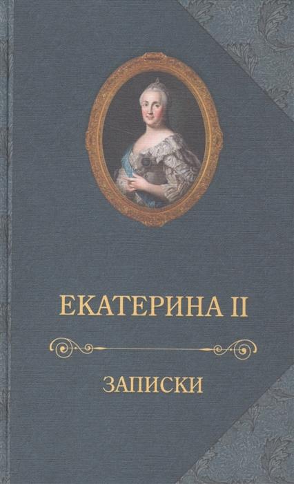 Екатерина II Записки