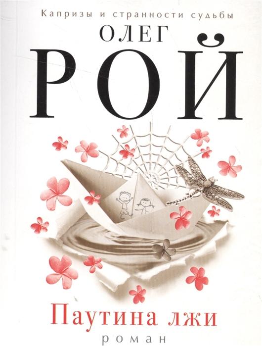 Рой О. Паутина лжи Роман рой о украденное счастье роман