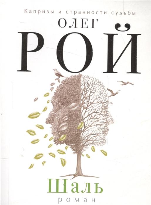 Рой О. Шаль Роман рой о украденное счастье роман