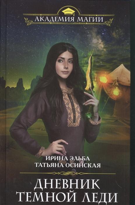 Эльба И., Осинская Т. Дневник темной леди эльба и осинская т тень кощеева