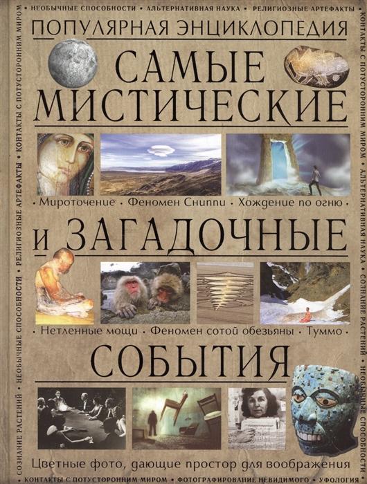 Вяткин А. Самые мистические и загадочные события чаянов а мистические повести
