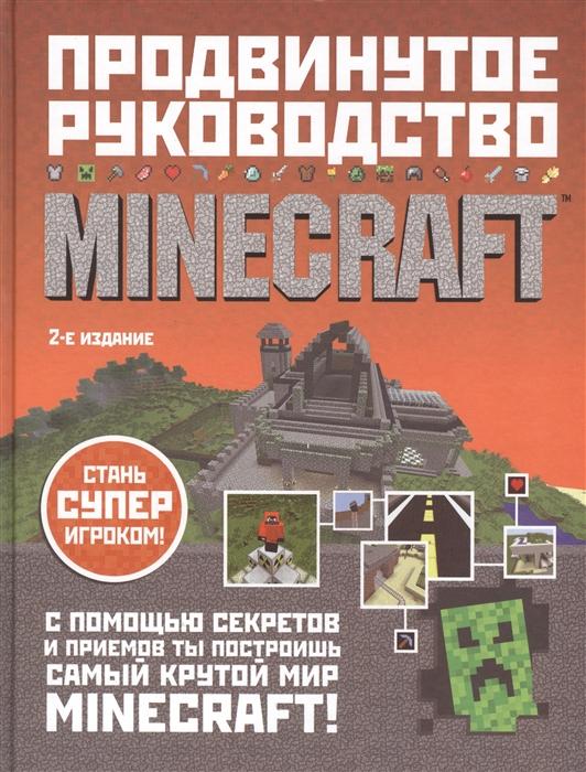 о брайен с minecraft продвинутое руководство О`Брайен С. Minecraft Продвинутое руководство