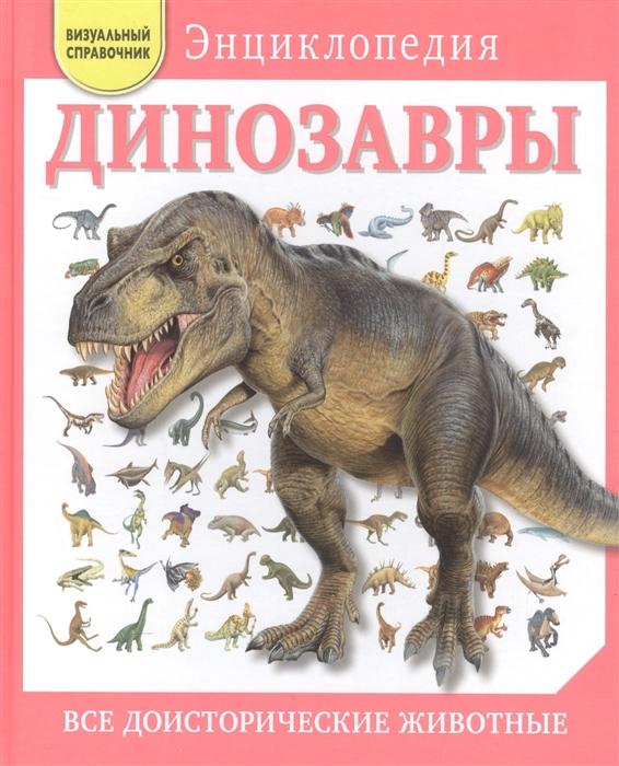 Ананьева Е. (ред.) Динозавры Энциклопедия Все доисторические животные динозавры и другие доисторические животные детская энциклопедия