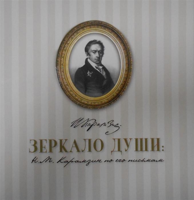 Сапченко Л. Зеркало души Н М Карамзин по его письмам л н васильева зеркало