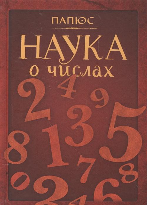 Папюс Наука о числах папюс наука о числах