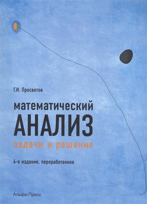 Просветов Г. Математический анализ Задачи и решения г и просветов функциональные уравнения задачи и решения