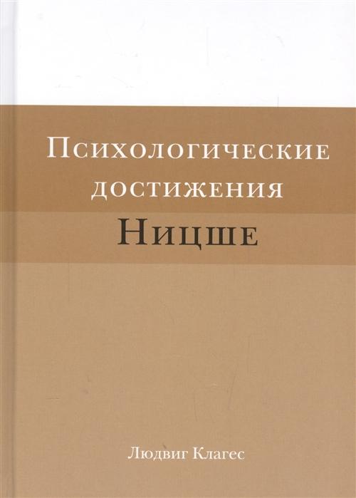 Клагес Л. Психологические достижения Ницше