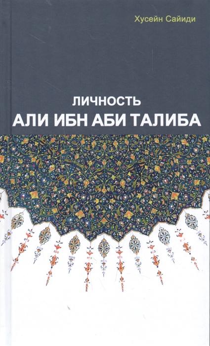 Сайиди Х. Личность Али Ибн Аби Талиба
