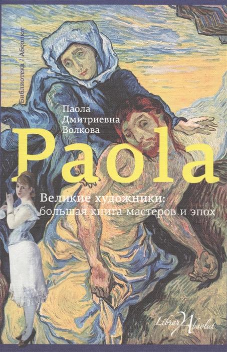 цена на Волкова П. Великие художники большая книга мастеров и эпох