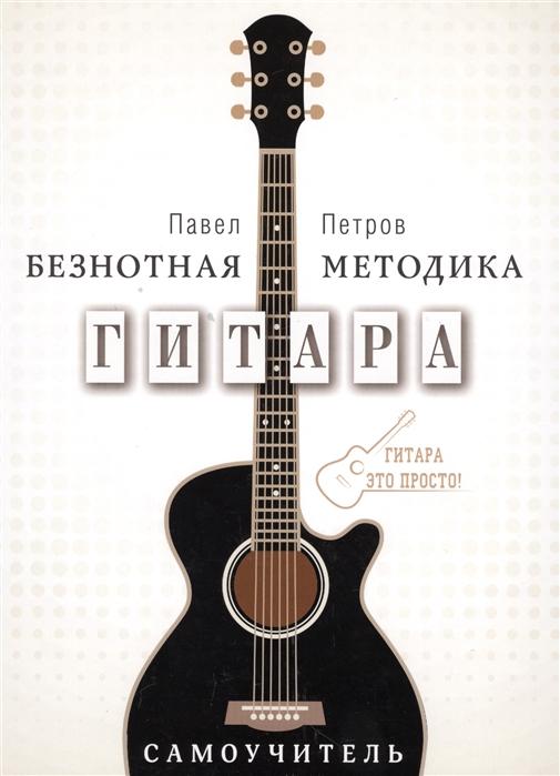 Петров П. Гитара Самоучитель Безнотная методика цена 2017