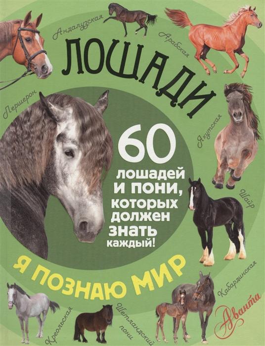 Купить Лошади 60 лошадей и пони которых должен знать каждый, Аванта, Универсальные детские энциклопедии и справочники