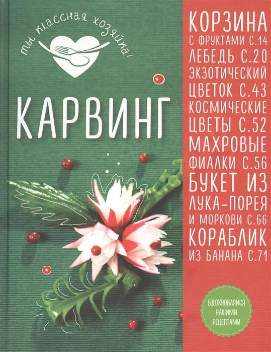 купить Сотникова Т. Карвинг дешево