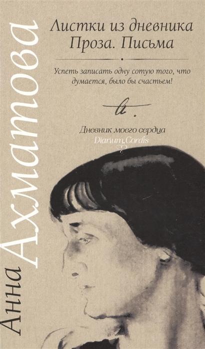 Ахматова А. Листки из дневника Проза Письма