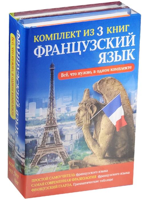 Французский язык Все что нужно в одном комплекте комплект из 3 книг
