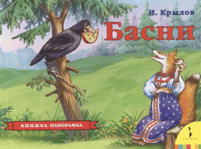 Купить Басни Книжка-панорамка, Росмэн, Книги - панорамки