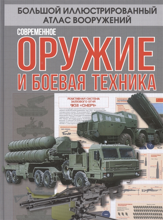 Ликсо В., Мерников А., Проказов Б. Современное оружие и боевая техника а г мерников самое известное оружие мира
