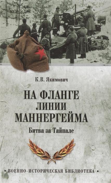 Якимович К. На фланге линии Маннергейма Битва за Тайпале