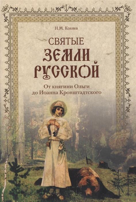 Коняев Н. Святые земли Русской От княгини Ольги до Иоанна Кронштадтского цена 2017