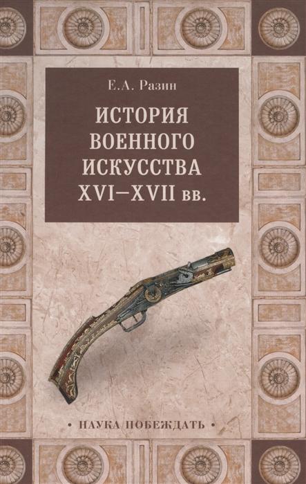Разин Е. История военного искусства XVI-XVII вв