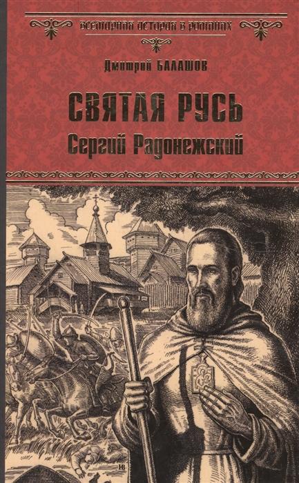 Балашов Д. Святая Русь Книга 2 Сергий Радонежский преподобный сергий радонежский
